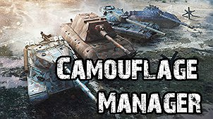 Camouflage Manager